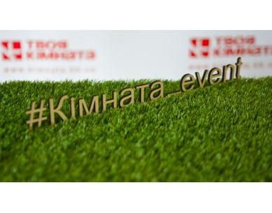 КІМНАТА-EVENT
