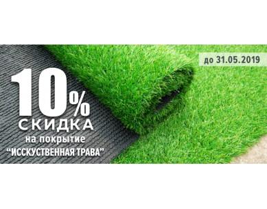 Пришло время озеленяться