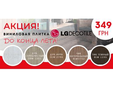 Акция на виниловую плитку LG (Корея)
