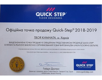 Сертификат QUICK STEP