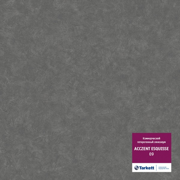 Линолеум коммерческий Acczent Esquisse 09